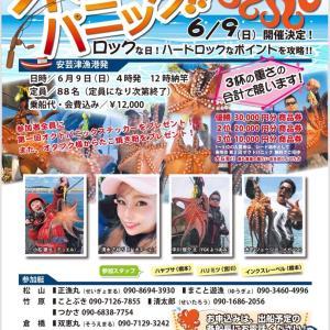 タコ釣り大イベント!in広島