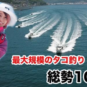 日本最大級のタコ釣りイベントがあった!!