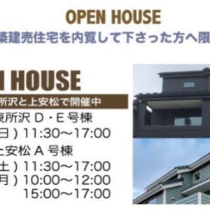 埼玉県所沢市で新築建売住宅を探している方部屋から 本日の内覧会のお誘い
