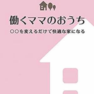 一級建築士、キッチンスペシャリストの越野かおるさんの著書を頂きました!