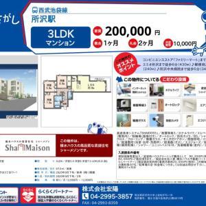 西武池袋線「所沢駅」徒歩6分 高級賃貸マンション(9月下旬完成予定)がすごい勢いで決まってます!