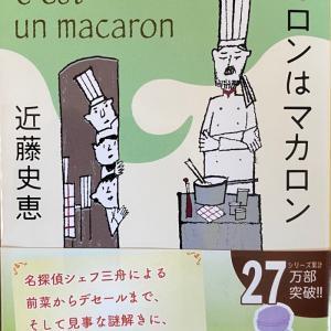 近藤史恵著『マカロンはマカロン』(ビストロミステリ・シリーズ3)を読んで!