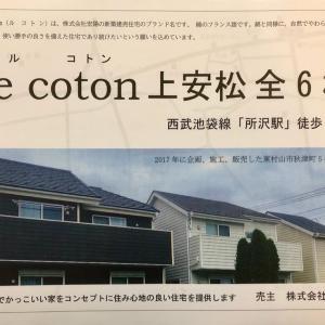 売主物件  新築一戸建て6棟  ラップサイディングと無垢の家