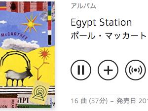 「エジプト・ステーション」飽きないね