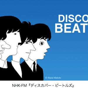 NHK FMでビートルズ番組 1年間限定企画「ディスカバー・ビートルズ」4月5日放送スタート-amass