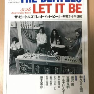ザ・ビートルズ「レット・イット・ビー」〜解散から半世紀 ビートルズ本が面白い