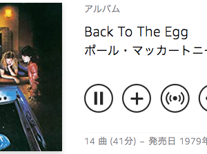 1979年に発表された「Back to the Egg」