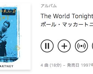 ポール・マッカートニー「The World Tonight EP」をデジタル・リリース