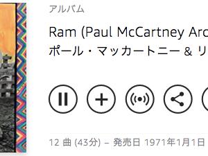ビートルズ脱退、ポール・マッカートニー伝説は「ラム」で始まる