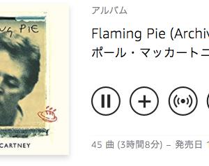 ポール・マッカートニー「Flaming Pie」アーカイヴ・コレクション デジタル版が配信開始