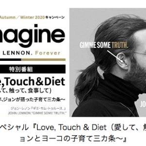 ジョン・レノンが亡くなる4日前のインタビューを初オンエア TOKYO FMの特番 11月29日放送 -amass
