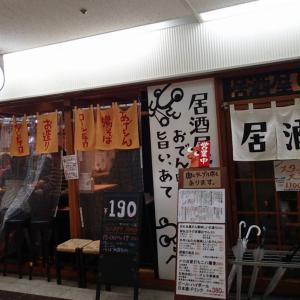 『おでんと鴨蕎麦居酒屋 じんべえ』大阪駅前第3ビルB1(大阪市北区梅田)