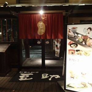 リーズナブルに割烹料理『豆助 大阪マルビル店 マメスケ』(大阪市北区梅田)