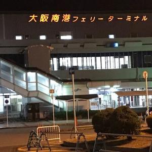 大阪→東予:四国開発フェリー「おれんじえひめ」乗船記
