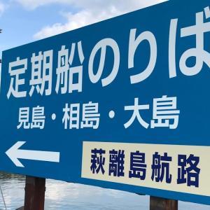 萩海運「はぎおおしま」乗船記・大島・萩市内散策