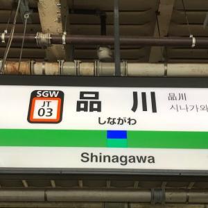 常磐線北上・塩屋埼への旅