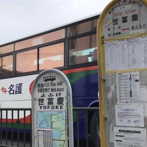 名護→那覇:沖縄縦断「贅沢な」路線バスの旅