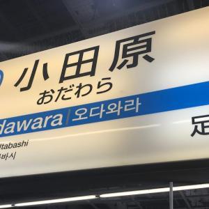 芦ノ湖遊覧船「十国丸」/「はこね丸」乗船記・箱根登山鉄道で行く標高723mの船旅