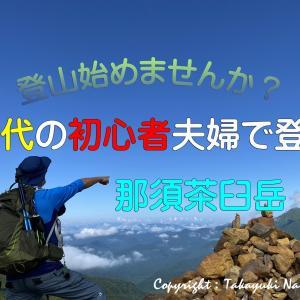 遠征ご飯やカメラ(那須茶臼岳 編)