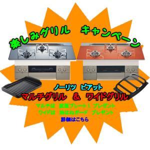 クリナップ 3F-GBS