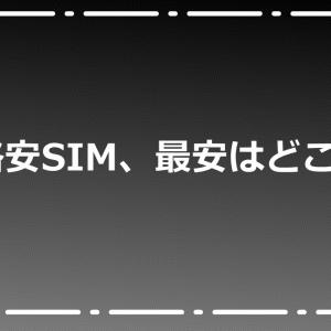 データ通信SIM、本当の最安プランはどこ?調べてみた!