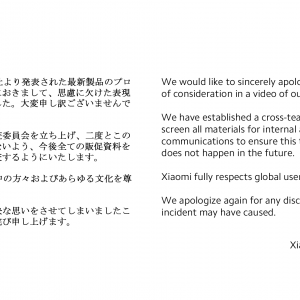 Xiaomi、プロモーションビデオで炎上し正式に謝罪。