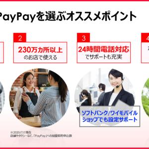 PayPayがマイナポイントペイペイジャンボを発表。