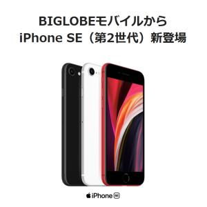 BiglobeモバイルでもiPhone SE 第2世代が取り扱い開始。