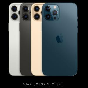 iPhone 12 Pro Max、大きな画面の最新版。