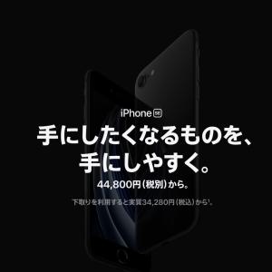 「iPhone SE(第2世代)」が実質値上げ!電源アダプタとイヤホンが付属からなくなってお値段据え置き。