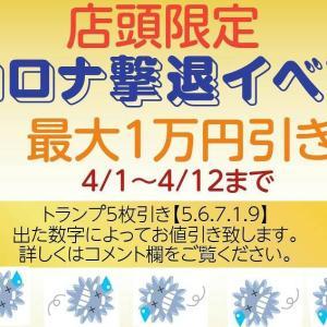 NEW店頭イベント‼️