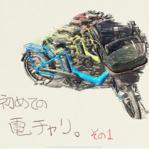 はじめての電動アシスト自転車。〈 その1 〉