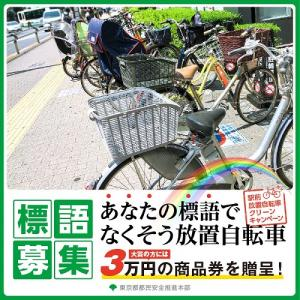 駅前放置自転車クリーンキャンペーンのお話