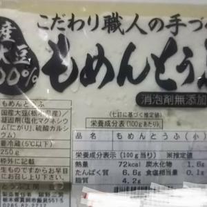 ●クローン病食事改善: 豆腐に含まれるニガリ
