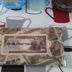 1億円の●●貰った!