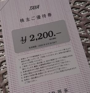 TAYA株主優待