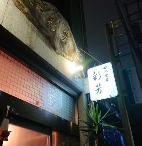 ディナーは四川料理@彩芳