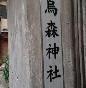 烏森神社へ