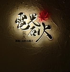 ランチ広島風お好み焼き@電光石火