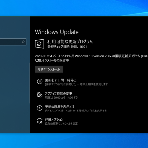 Windows 10 KB4541335は一部ユーザーでインストールに失敗すると報告あり。