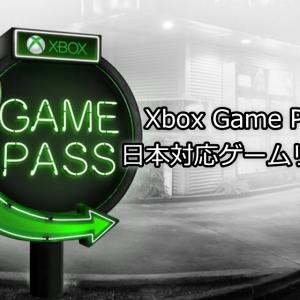 日本版「Xbox Game Pass」で遊べるゲームをまとめてみた!
