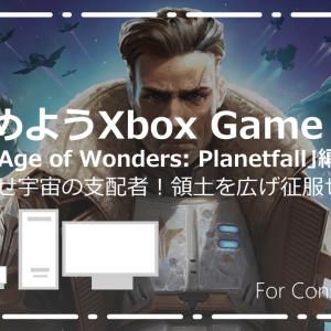 「Age of Wonders: Planetfall」複雑なCiv系戦略ゲームをコントローラーで楽しめる!【はじめようXbox Game Pass】