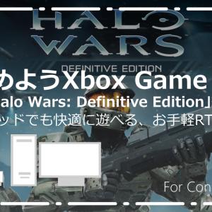 「Halo Wars: Definitive Edition」RTS初心者におすすめ!日本語吹替で分かりやすい。【はじめようXbox Game Pass】