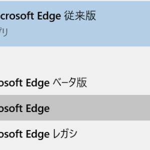 「新しいMicrosoft Edge」がより多くのユーザーに配信へ。