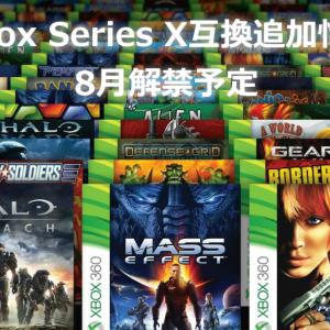 8月はXbox Series Xの下位互換性機能についてより多くの情報が公開予定。