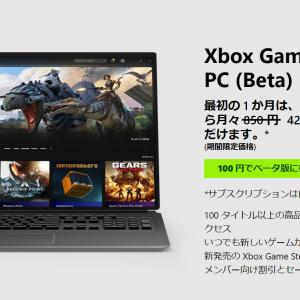 Xbox Game Pass for PCが正式サービスに、9月17日以降通常価格に。