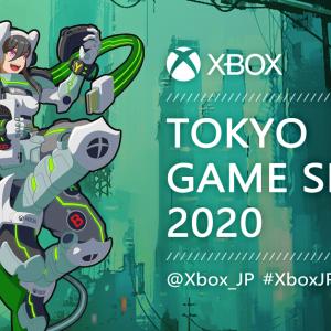 「東京ゲームショウ 2020 オンライン」でXboxの発表をチェックしよう。