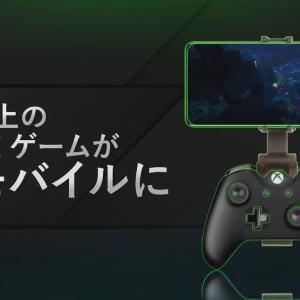 Project xCloud、2021年上旬に日本でも登場へ。
