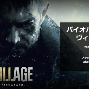 「バイオハザードビレッジ」はXbox Oneでもリリース予定。