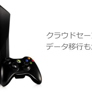 Xbox 360のクラウドセーブ機能がまもなく無料化!データ引き継ぎが簡単に。
